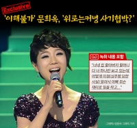 [단독] 가수 문희옥 '여후배 사기협박', 매니저는 '성추행'  공동 피소