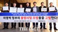 [TF포토] 이명박-원세훈 고발하는 염태영 시장과 자치단체장들