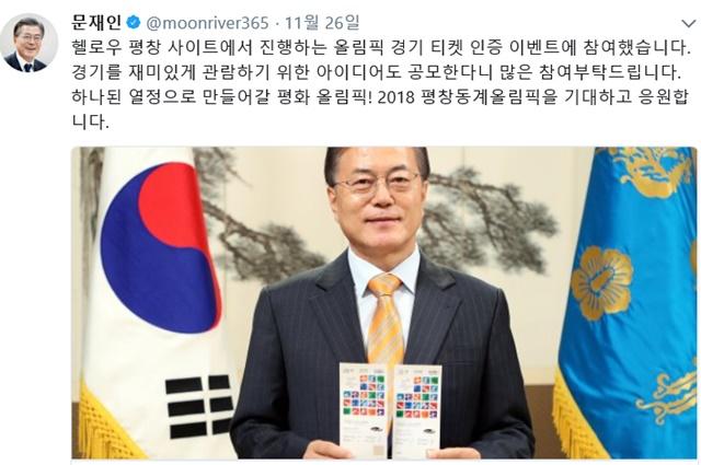 문 대통령이 지난달 26일 올린 평창 올림픽 경기 티켓 인증 이벤트 참여 글./문재인 대통령 트위터