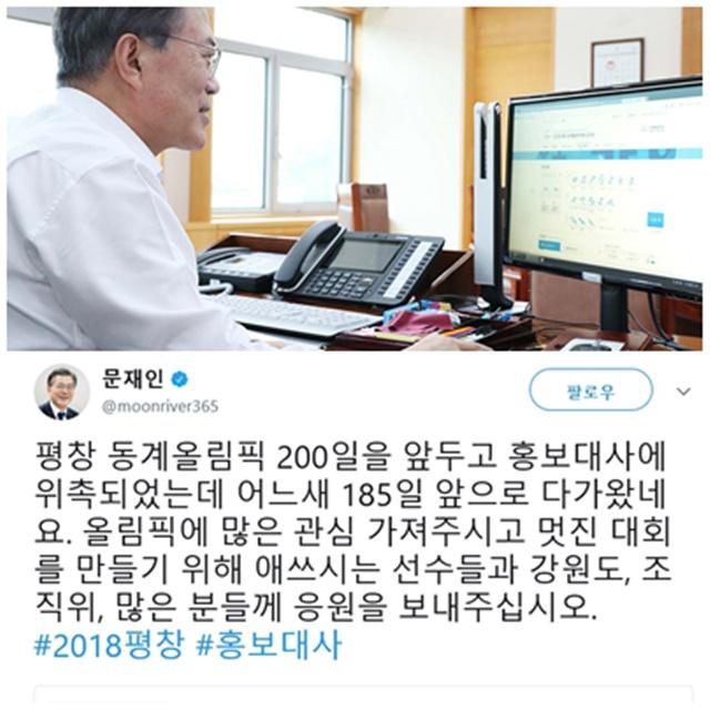 문재인 대통령인 지난 9월 5일 청와대 집무실에서 평창올림픽 티켓을 구매하고 있다./청와대 제공, 문재인 대통령 트위터