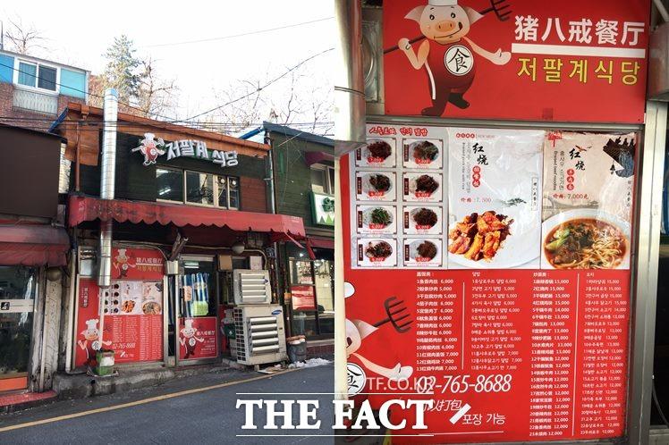 중국 가정식 전문점으로 잘 알려진 저팔계 식당은 서울 종로구 성균관대 후문에 자리하고 있다. /혜화=김소희 기자