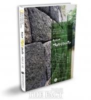 성곽길역사문화연구소, ' 한양도성 성곽길 시간여행' 출간