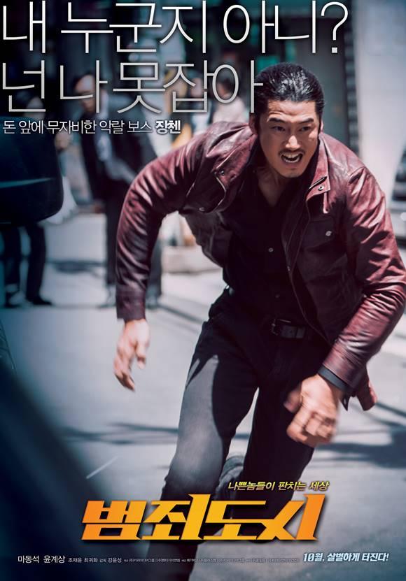 서울 영등포구 대림역 부근에서 20대 중국 동포가 흉기에 찔려 숨지는 사고가 발생하면서 대림동과 중국 동포에 대해 공포를 호소하는 이들이 늘어나고 있다. /영화 범죄도시 포스터