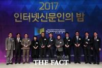 [TF포토] 인신협, '2017 인터넷신문인의 밤 개최'
