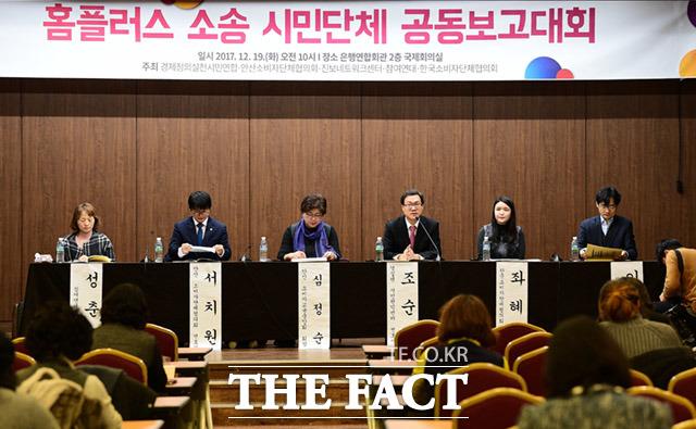 홈플러스 소송 시민단체 공동보고대회가 19일 오전 서울 중구 명동 전국은행연합회에서 진행되고 있다. /임세준 기자