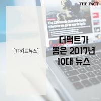 [TF카드뉴스] 한눈에 보는 '다사다난 2017년 10대 뉴스'