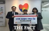 [TF포토] '기부천사' 신지애, 2년 연속 자살유가족에 기부
