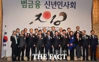 [TF사진관] '2018 신년인사회에 모인 범금융계'