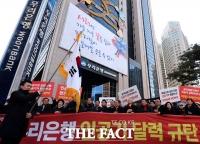 [TF포토] 우리은행 인공기 달력 규탄하는 자유한국당 중앙직능위