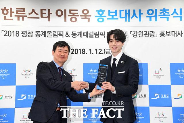 평창 동계올림픽&패럴림픽 홍보대사로 위촉된 이동욱