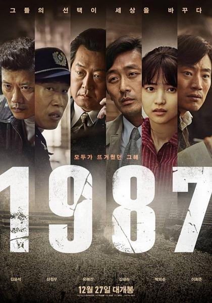 개봉 18일 만인 13일 관객 500만 명을 돌파한 영화 1987 포스터./CJ E&M