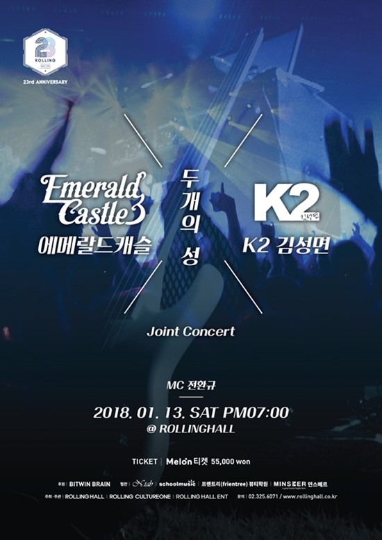 에메랄드 캐슬XK2 조인트 콘서트 두 개의 성 메인 포스터. 에메랄드 캐슬과 K2는 13일 서울 공연을 시작으로 10개 도시 전국 투어 프로젝트를 가동했다. /두 개의 성 포스터