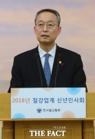 [TF포토] 한국철강협회 신년인사회에서 인사말 하는 백운규 장관