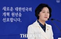 [TF포토] 추미애, '대한민국 개혁원년 선포'