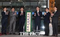 [TF포토] 평창 동계올림픽 북한 참가 정부합동지원단 구성