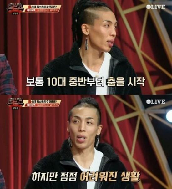 댄서 제이블랙은 22일 방송된 케이블 채널 올리브·tvN 토크몬에 출연해 무명 시절 고충을 털어놨다. /올리브·tvN 토크몬 방송 캡처