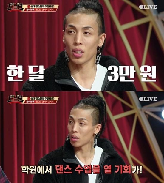 토크몬 2화 출연한 제이블랙. 댄서 제이블랙은 23일 인스타그램에 전날 케이블 채널 올리브·tvN 토크몬에 출연한 소감을 담은 글을 게재했다. /올리브·tvN 토크몬 방송 캡처