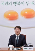 [TF초점] 안철수, 통합 반대파에 '최후통첩'…