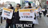 [TF포토] 대학생들, MB 사무실 앞에서 '이명박을 구속하라!'