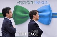 [TF포토] 국민-바른, '당명 놓고 제3차 확대회의'