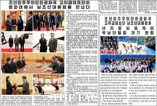 [TF포토] 북한 노동신문 '문재인 대통령-김여정 만남 1면 보도'
