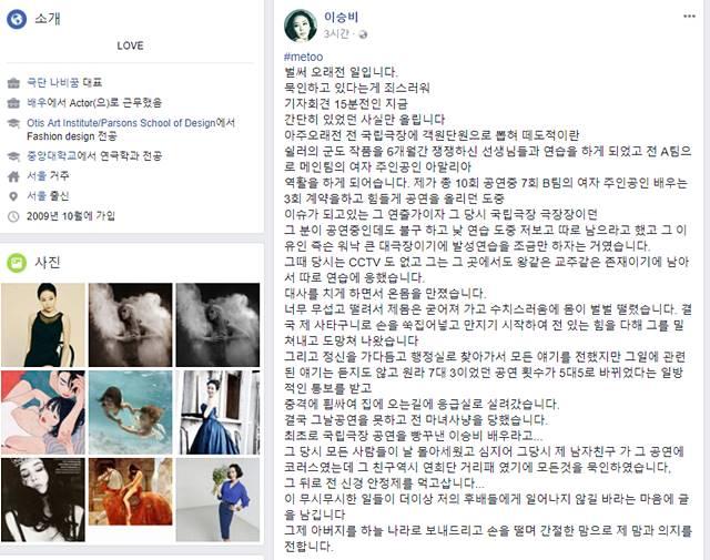 이승비가 이윤택에 대해 폭로한 글 전문이다.  /이승비 SNS 캡처