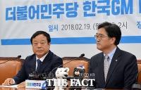 [TF포토] 민주당, 'GM 협력업체 긴급 간담회'