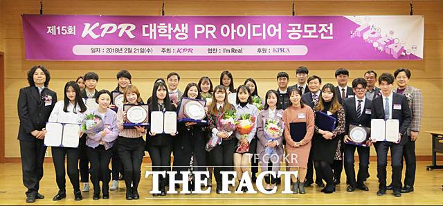 제15회 KPR 대학생 PR 아이디어 공모전 시상식에서 대상 김은송(한신대 4년), 이유림(한신대 4년), 정경영(한신대 4년) 학생팀 등 수상자들이 기념촬영을 하고 있다.