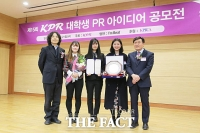 [TF포토] 'KPR 대학생 PR 공모전 시상식'…대상 상금 500만원