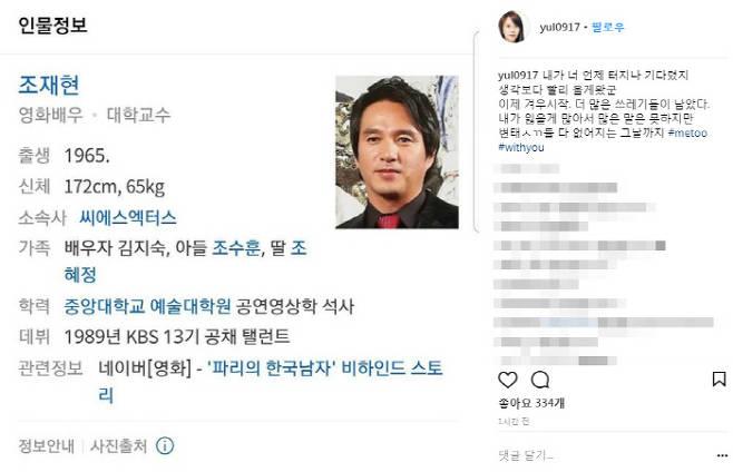 배우 최율은 자신의 인스타그램에 조재현의 프로필 사진과 함께 미투 위드유 태그를 달았다. /최율 인스타그램 캡처