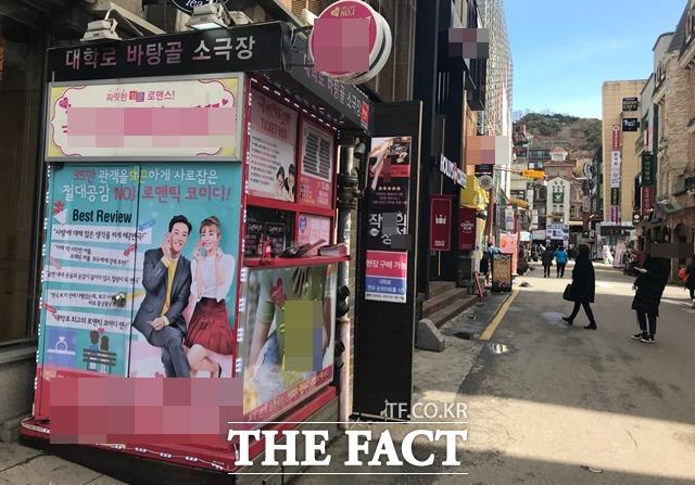 연극계 성추행 파문으로 대학로 상권이 직격타를 맞았다. / 변지영 기자