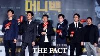 [TF포토] 머니백 '7인 7색 범죄오락영화'