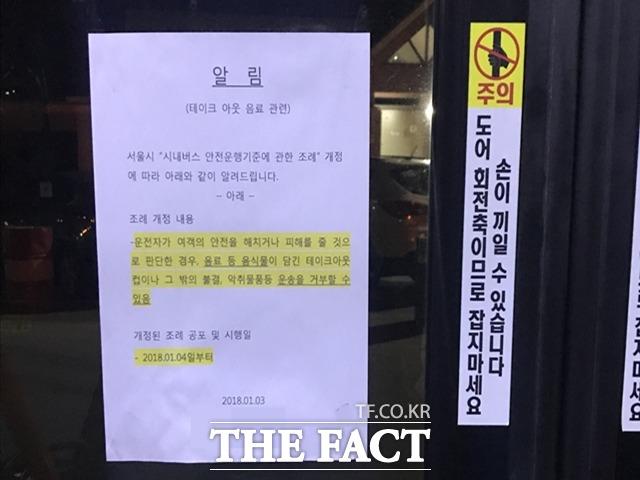 실제 시내 버스 음식물 반입과 관련한 시민들의 불만은 명확하게 확인되지 않는 것으로 드러났다.  /변지영 기자