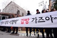 [TF포토] '소환 임박' 분주한 MB 자택 앞