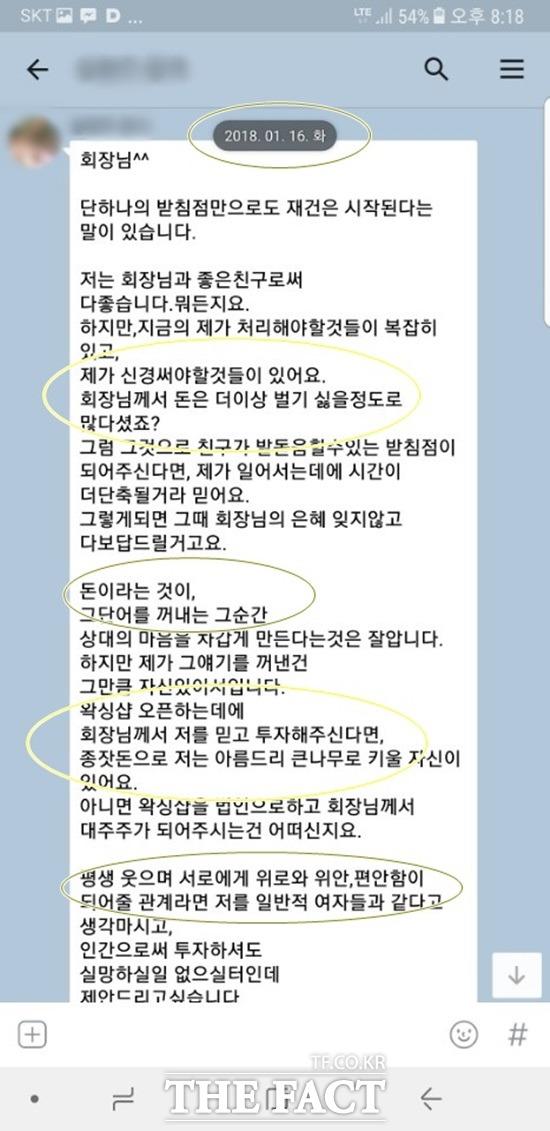 사업가 최씨는 김흥국의 성폭행을 주장한 A씨와 올초부터 최근 3개월간 만남을 가졌다.  그는 두 번째 만남 직후 바로 다음 날 문자로 투자여부를 묻는 금전요구에 경계하기 시작했다고 밝혔다. /사업가 최씨 제공