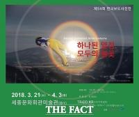 제54회 한국보도사진전 '하나된 열정, 모두의 불꽃' 개최