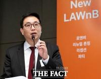 [TF포토] 법률 정보 포털 서비스 '로앤비', 사이트 전면 개편