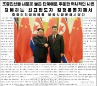 [TF포토] 북한 노동신문, '김정은 위원장 비공식 방중 보도'