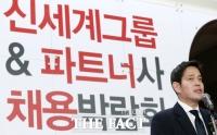 [TF포토] 신세계 그룹&파트너사 채용박람회 축사 전하는 정용진 부회장