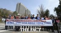 [TF포토] '이명박 정부의 자원외교 비리 즉각 수사하라!'