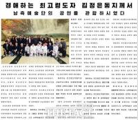 [TF포토] 북한 노동신문, '남측 공연 관람한 김정은 1면 보도'