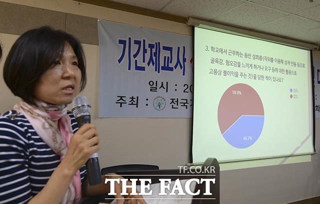 기간제교사 성희롱 실태 조사를 발표하는 박혜성 전국기간제교사노동조합 위원장