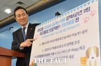 [TF포토] '설레는 서울 반려동물편' 소개하는 우상호 의원