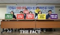 [TF포토] '기간제교사 성희롱·성폭력 대책 마련하라!'