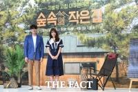 [TF포토] 소지섭-박신혜, '숲속의 작은 집'으로 오세요~