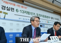 [TF포토] 경실련, '6·13지방선거 유권자운동본부' 발족