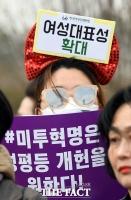 [TF포토] '국회는 여성의 소리를 들어라!' 남녀동수 개헌 촉구 기자회견