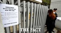 [TF포토] 거센 태극기 집회…'출입문 통제하는 법원'