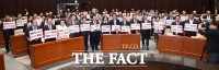 [TF포토] 문재인 정부 인사 사퇴 촉구 시위하는 자유한국당