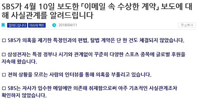 삼성전자 측은  자사 뉴스룸 홈페이지를 통해 SBS는 기초적 사실관계는 물론 실제 후원 목적과 금액, 결과는 확인하지 않고 특정 이메일에만 의존해 추측성 보도를 하고 있다고 비난했다.  /삼성전자 뉴스룸 캡처